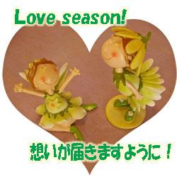 恋のシーズン、到来!