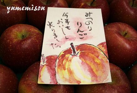 蜜のりりんご