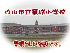 蕪城小学校は、素晴らしい施設です。