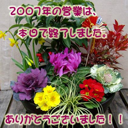 2007年の営業は、本日で終了しました。