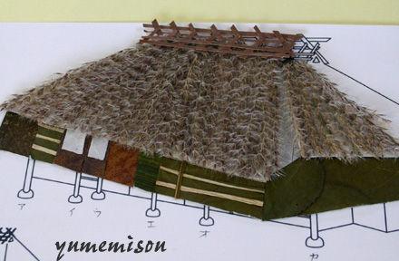 屋根はススキの穂