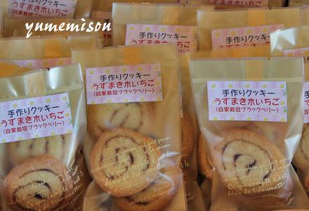 うずまき木いちごクッキー