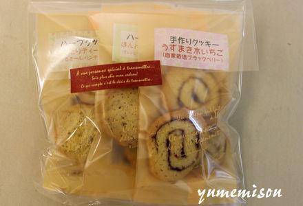 手作りクッキー3袋セット