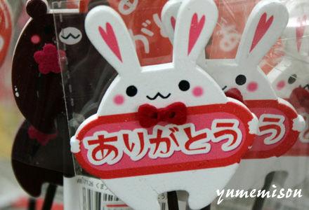 ウサギのピック