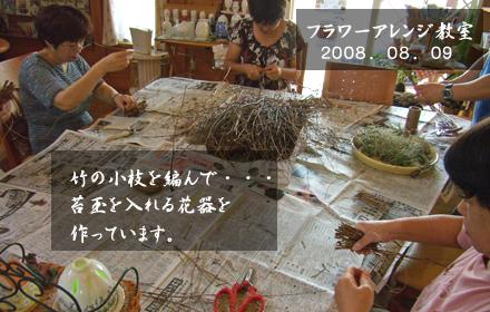 竹の小枝を編んで、花器を作っています。