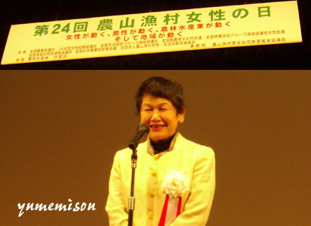 第24回農山漁村女性の日 記念の集い