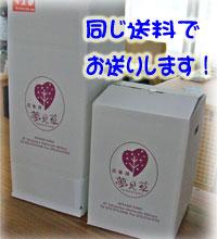 箱のサイズが違っても、同じ送料でお送りします。