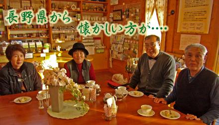 長野県から、懐かしい方が来てくれました。