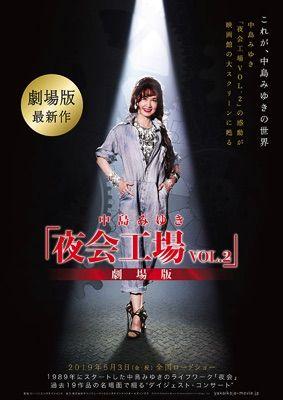 中島みゆき『夜会工場VOL.2』劇場版800 copy