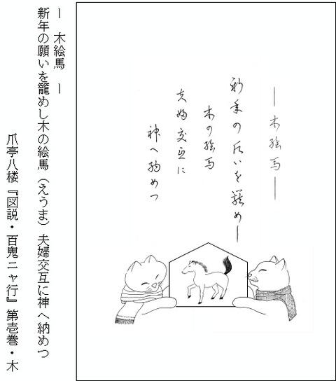 木絵馬07イメージ