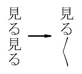 くの字点-06