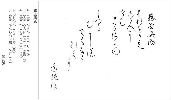 藤原興風短歌-1