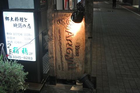 新宿バー_ARGYLL①