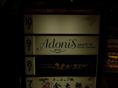 渋谷バー アドニス