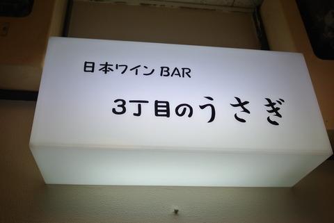新橋バー 3丁目のうさぎ_2