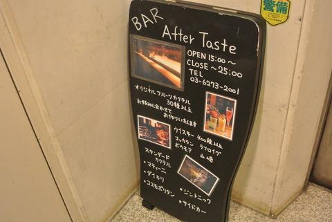 新宿バー AfterTaste(アフターテイスト)⑧