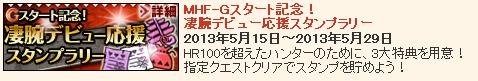 SnapCrab_NoName_2013-5-22_16-45-49_No-00