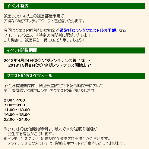 SnapCrab_NoName_2013-4-24_16-56-9_No-00