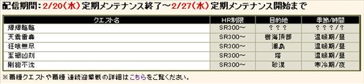 SnapCrab_NoName_2013-2-20_13-39-1_No-00