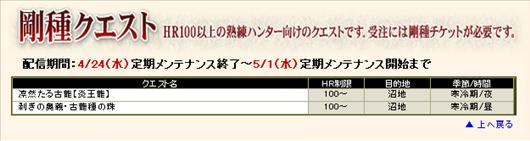 SnapCrab_NoName_2013-4-24_16-51-18_No-00