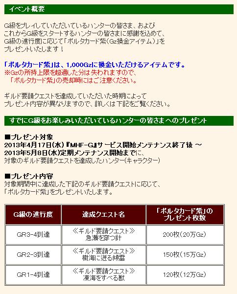 SnapCrab_NoName_2013-5-8_14-16-54_No-00