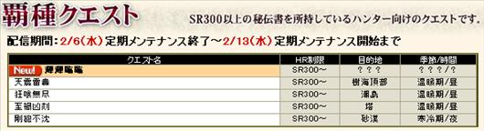 SnapCrab_NoName_2013-2-6_15-46-27_No-00