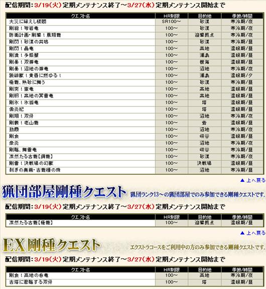 SnapCrab_NoName_2013-3-21_15-46-30_No-00