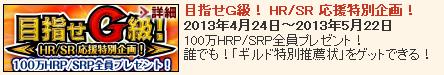 SnapCrab_NoName_2013-5-8_15-46-47_No-00