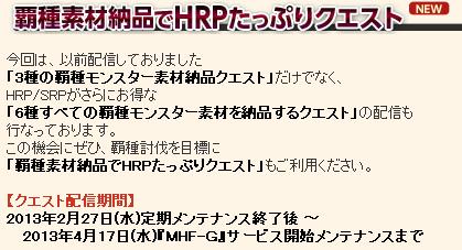 SnapCrab_NoName_2013-2-27_14-8-39_No-00