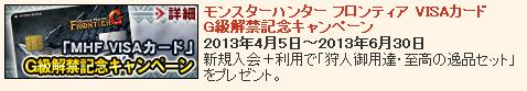 SnapCrab_NoName_2013-4-24_16-59-37_No-00