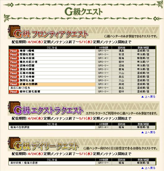 SnapCrab_NoName_2013-4-24_16-50-33_No-00
