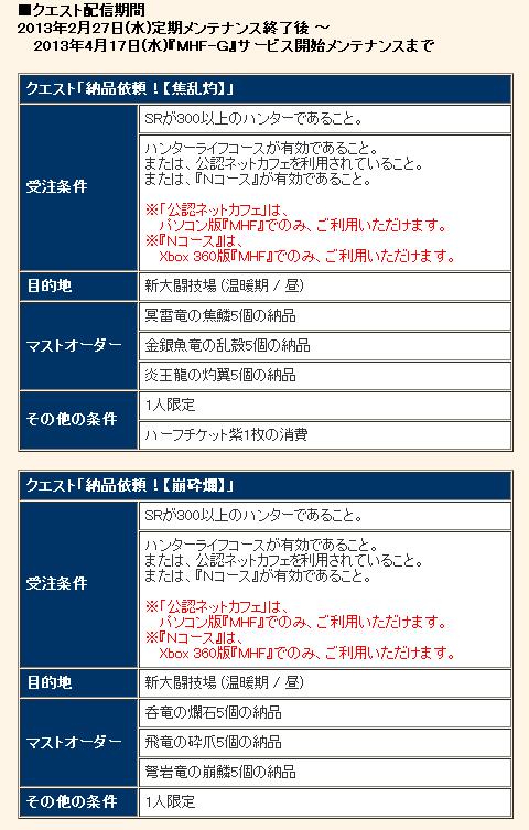 SnapCrab_NoName_2013-3-21_16-1-15_No-00