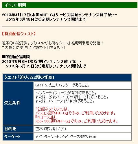 SnapCrab_NoName_2013-5-8_14-16-19_No-00