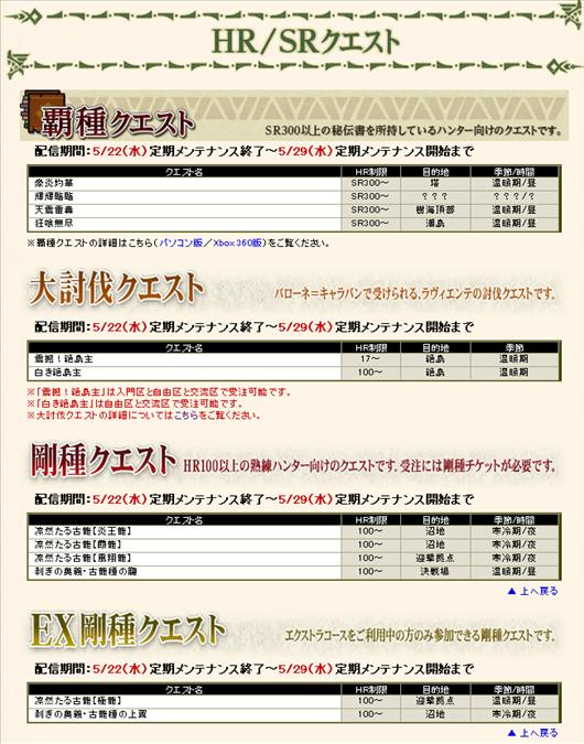 SnapCrab_NoName_2013-5-21_16-30-45_No-00