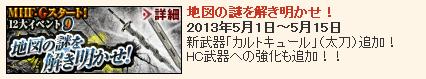 SnapCrab_NoName_2013-5-8_15-59-23_No-00