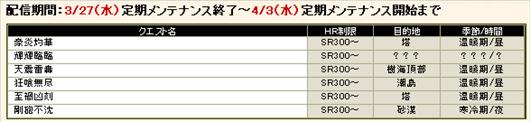 SnapCrab_NoName_2013-3-27_9-54-14_No-00