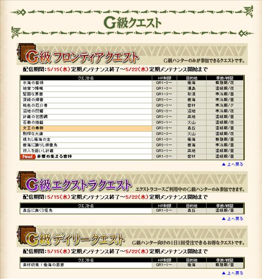 SnapCrab_NoName_2013-5-15_17-24-35_No-00