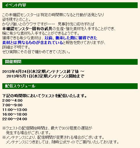 SnapCrab_NoName_2013-4-24_16-52-11_No-00
