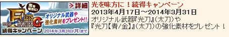 SnapCrab_NoName_2013-4-24_16-57-46_No-00