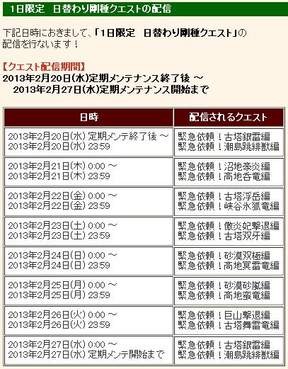 SnapCrab_NoName_2013-2-20_14-28-51_No-00