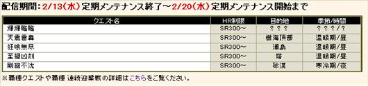 SnapCrab_NoName_2013-2-13_12-24-31_No-00