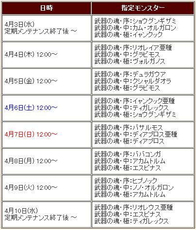 SnapCrab_NoName_2013-4-4_18-3-4_No-00