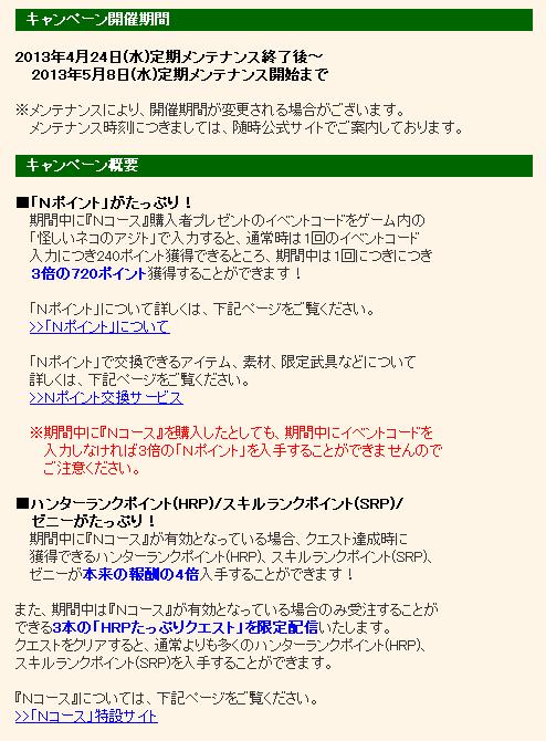 SnapCrab_NoName_2013-4-24_16-54-57_No-00