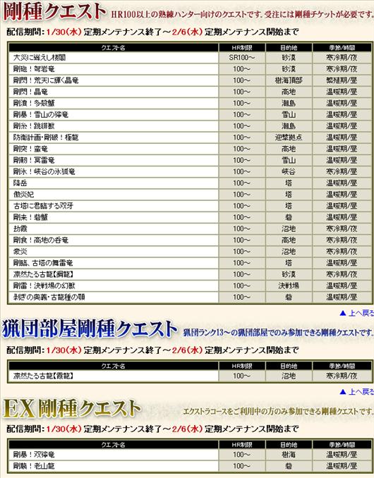 SnapCrab_NoName_2013-2-1_19-37-13_No-00