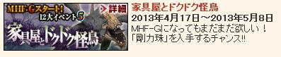 SnapCrab_NoName_2013-4-24_16-58-30_No-00