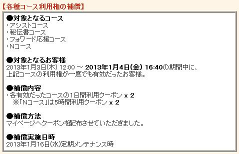 SnapCrab_NoName_2013-1-16_17-51-58_No-00