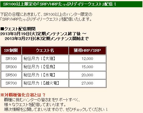 SnapCrab_NoName_2013-3-21_15-42-25_No-00