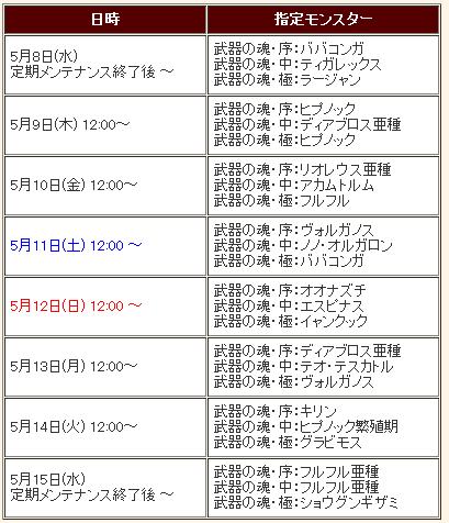 SnapCrab_NoName_2013-5-8_14-18-12_No-00
