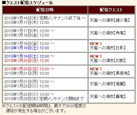 SnapCrab_NoName_2013-1-16_17-53-34_No-00
