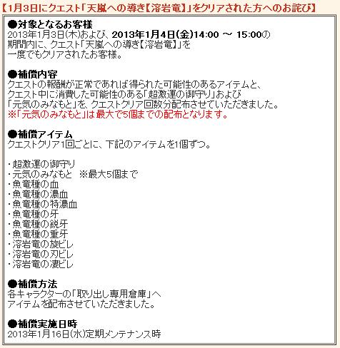 SnapCrab_NoName_2013-1-16_17-52-12_No-00